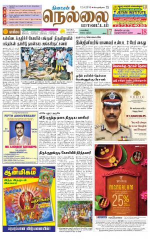Nellai District-Tirunelveli Supplement e-newspaper in Tamil