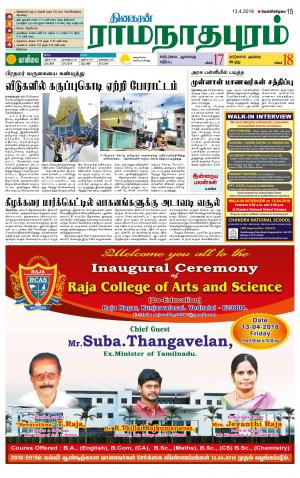 Madurai-Ramnad Supplement