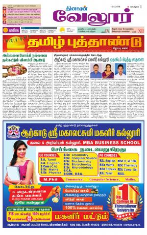 Vellore Supplement