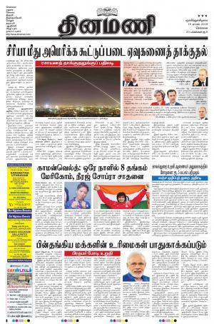 Dinamani-Chennai