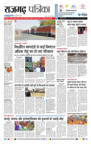 Rajgarh e-newspaper in Hindi by Rajasthan Patrika Private Limited
