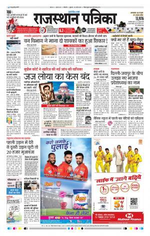 Rajasthan Patrika Bikaner