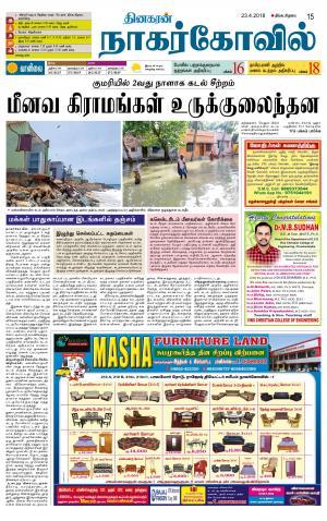 Kanyakumari-Nagarcoil Supplement