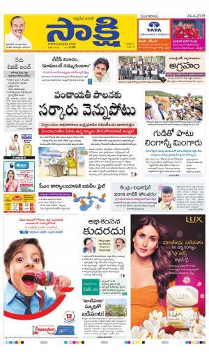 Sakshi Telugu Daily Andhra Pradesh, Tue, 24 Apr 18