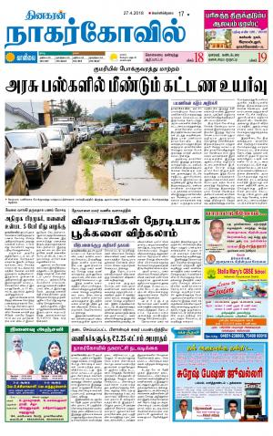 Nagarcoil Supplement