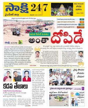 Sakshi Telugu Daily YSR Kadapa District, Sat, 28 Apr 18