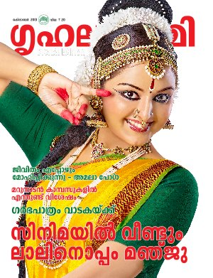 Grihalakshmi-October 2013 - Read on ipad, iphone, smart phone and tablets.