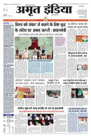 Amrit India