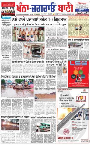 AJIT NEWSPAPER TODAY HINDI - Ajit on the App Store