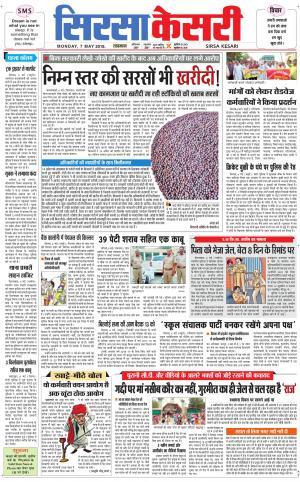Haryana Sirsa kesari