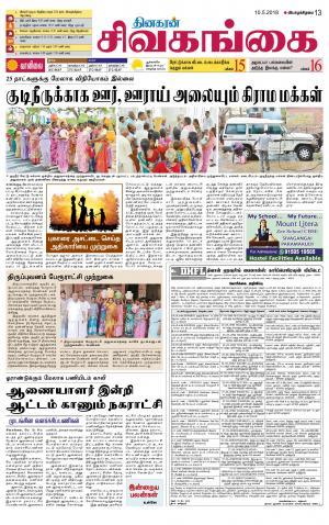 Sivagangai- Madurai Supplement e-newspaper in Tamil by Kal Publications