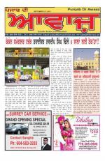 Punjab Di Awaaz