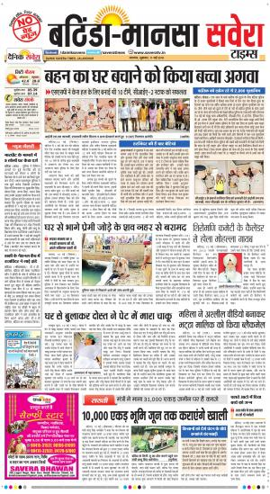 Bathinda / Mansa