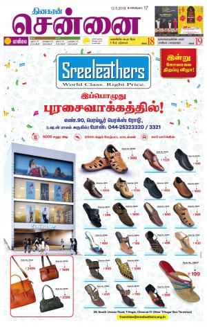 Chennai Supplement