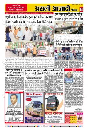 test 14 May paid newspaper