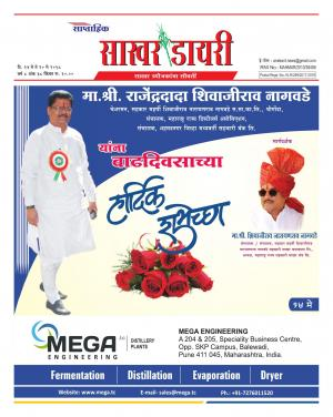 Sakhar Diary Weekly