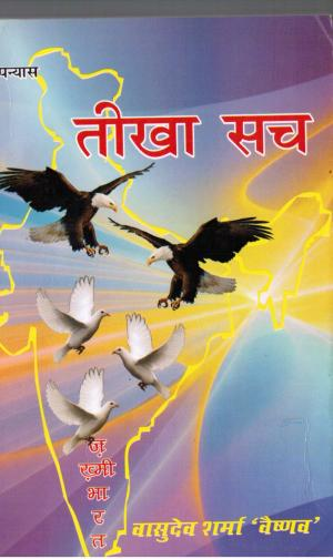 Teekha Sach