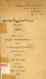 Ashtami Prabandham