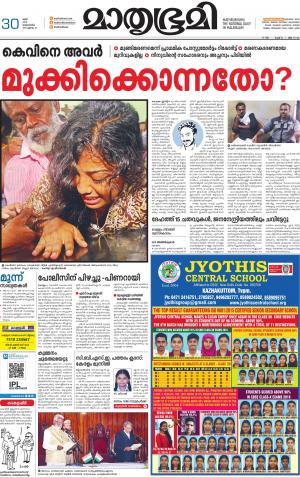 Today News Paper Malayalam