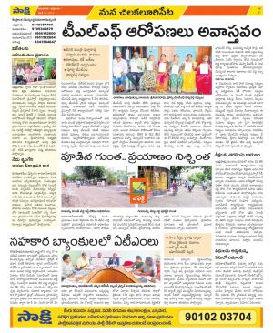 Sakshi Telugu Daily Guntur Amaravathi Constituencies, Fri, 8 Jun 18