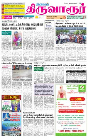 Thiruvarur-Trichy Supplement