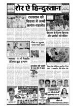 शेर-ऐ-हिन्दूस्तान हिन्दी साप्ताहिक अखबार - Read on ipad, iphone, smart phone and tablets.