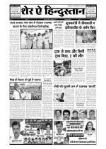 शेर-ऐ-हिन्दूस्तान हिन्दी साप्ताहिक अखबार