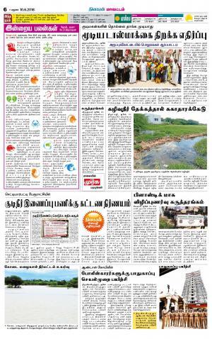 Virudhunagar-Madurai Supplement