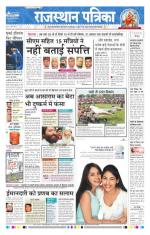 Rajasthan Patrika - Read on ipad, iphone, smart phone and tablets.