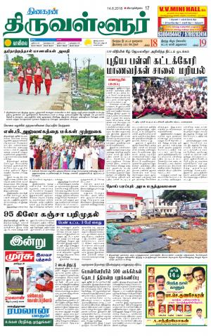 Tiruvellore-Chennai Supplement