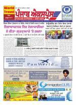 Punjab Express  Issue No 05