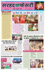Sarhad Kesri-10-09-13