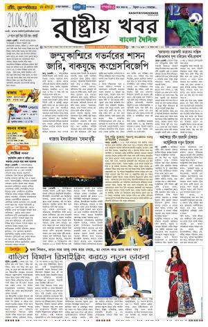 Bangla Edition