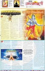 10th Oct Attmonnati - Read on ipad, iphone, smart phone and tablets.