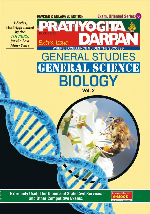Series-6 General Science (Vol-2) (Biology ) e-book in