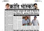 Krantin Bhaskar - Read on ipad, iphone, smart phone and tablets.