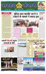 Sarhad Kesri-11-10-13