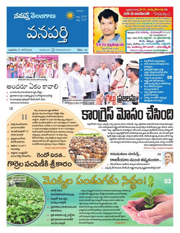 Wanaparthy e-newspaper in Telugu by Namasthe Telangaana