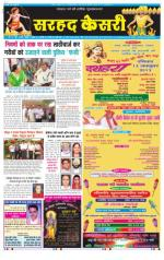 Sarhad Kesri-13-10-13 - Read on ipad, iphone, smart phone and tablets.