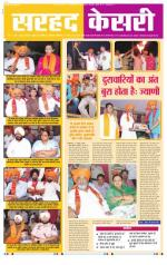 Sarhad Kesri-14-10-13 - Read on ipad, iphone, smart phone and tablets.