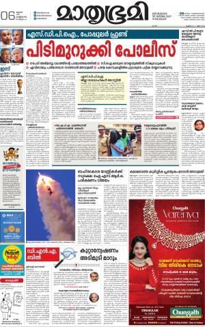 Mathrubhumi ernakulam, fri, 6 jul 18.