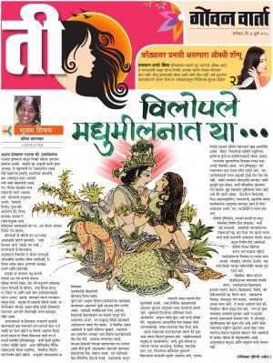 Goan Varta- TEE