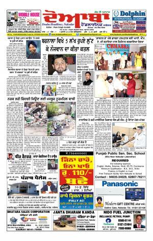 Doaba Headlines