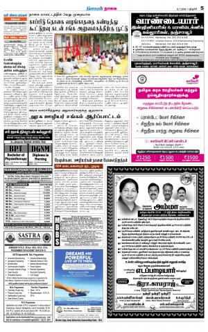 Nagai-Trichy Supplement