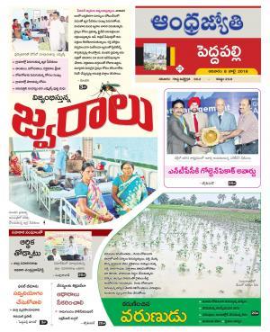 Peddapalli e-newspaper in Telugu by Andhra Jyothy Telugu Daily