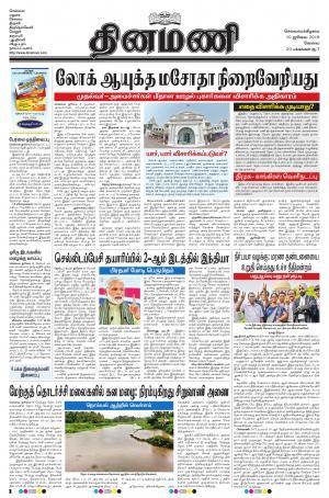 Dinamani-Coimbatore