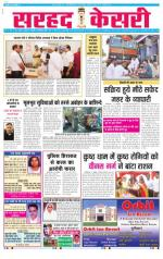 Sarhad Kesri-16-10-13 - Read on ipad, iphone, smart phone and tablets.