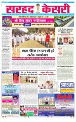 Sarhad Kesri-17-10-13 - Read on ipad, iphone, smart phone and tablets.