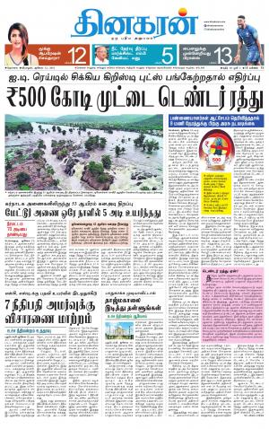Tirunelveli Main
