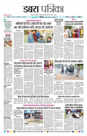 Dabra Hindi ePaper: Today Newspaper in Hindi, Online Hindi